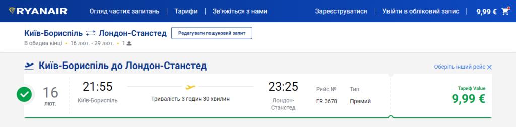 Дешёвые авиабилеты в Лондон за 10 евро на 16 февраля 2020 года