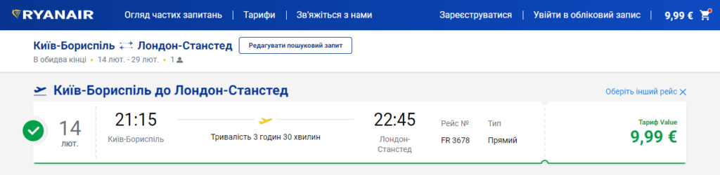 Купить дешёвые билеты в Лондон за 10 евро на 14 февраля 2020 г.