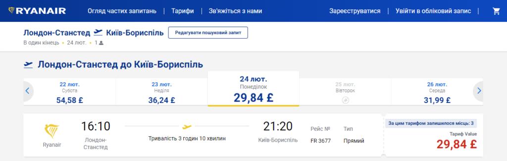 В Лондон за 10 евро. Стоимость авиабилетов Лондон - Киев на 24.02.2020