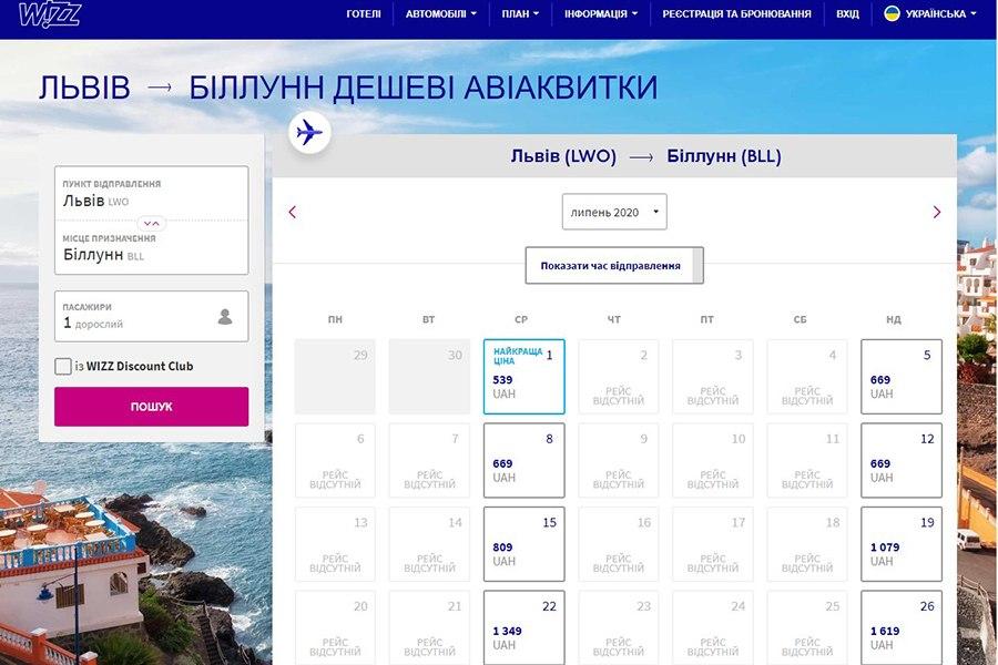 Wizz Air из Львова в Биллунн