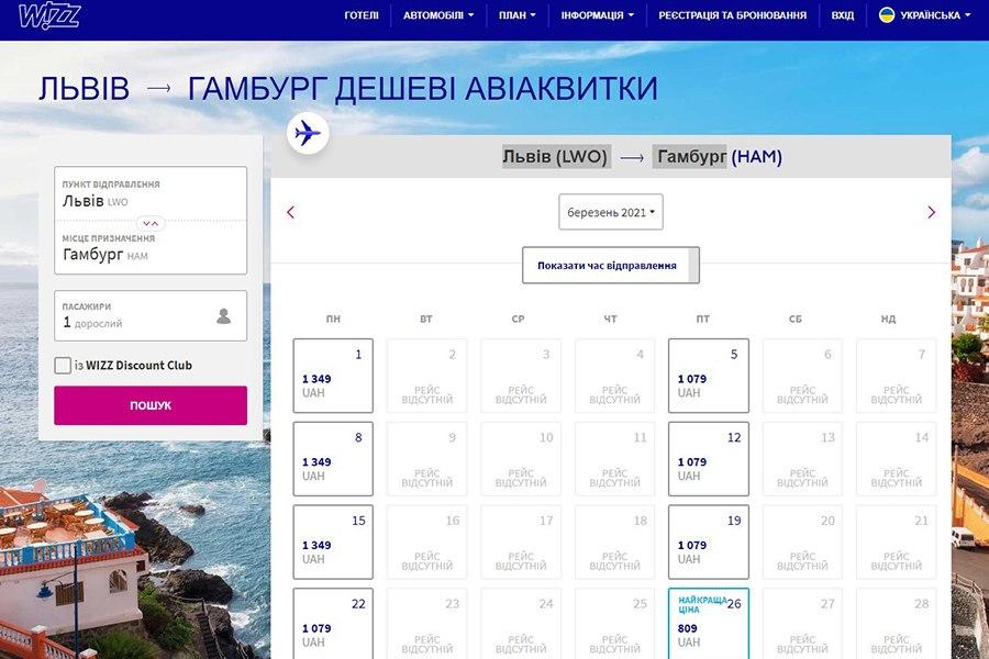 Wizz Air из Львова в Гамбург
