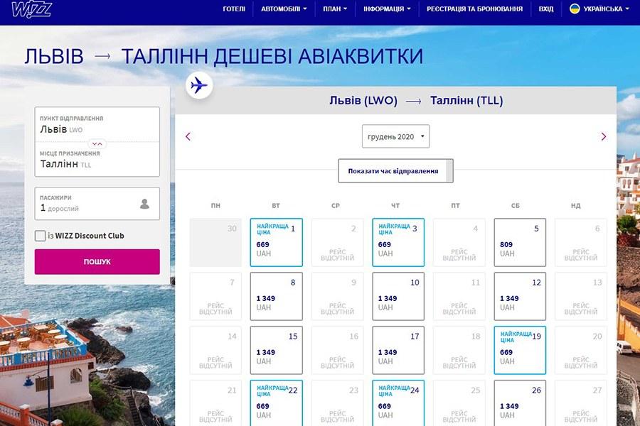 Wizz Air из Львова в Таллинн