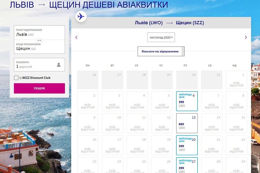 Wizz Air из Львова в Щецин