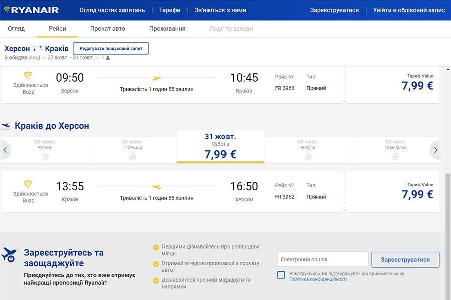 билеты Краков-Херсон