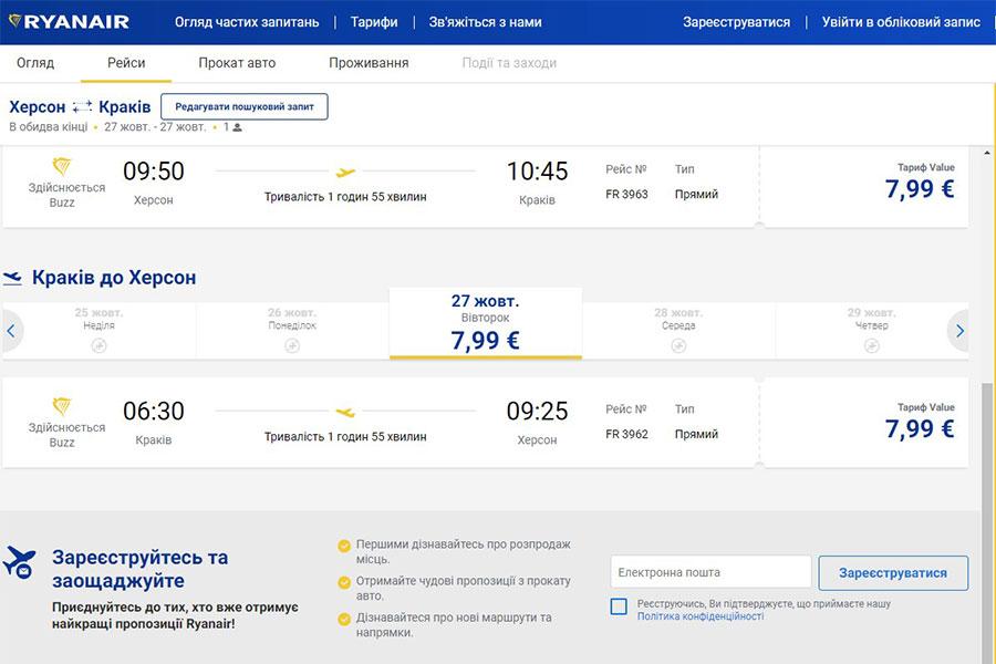 Краков-Херсон Ryanair