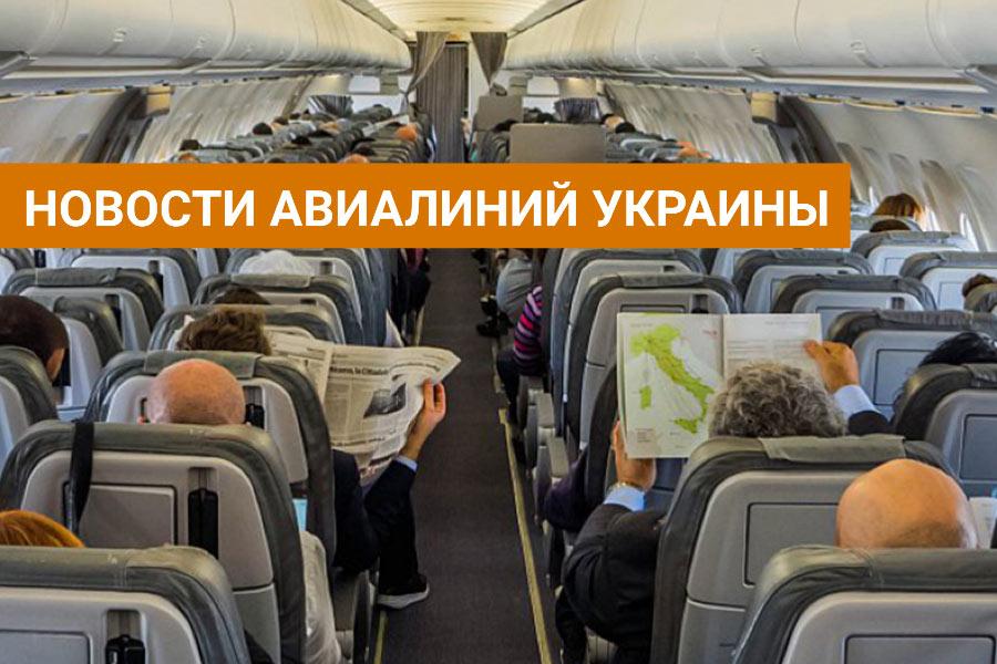 Новости авиалиний Украины