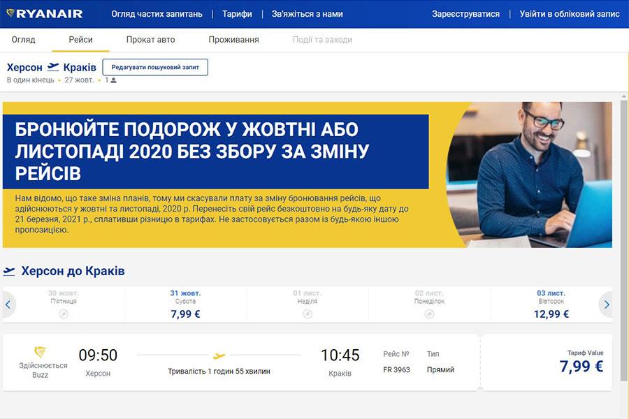 Херсон Краков Ryanair