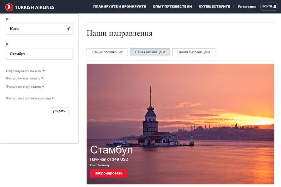 Дешёвые авиабилеты Стамбул - Киев Turkish Airlines