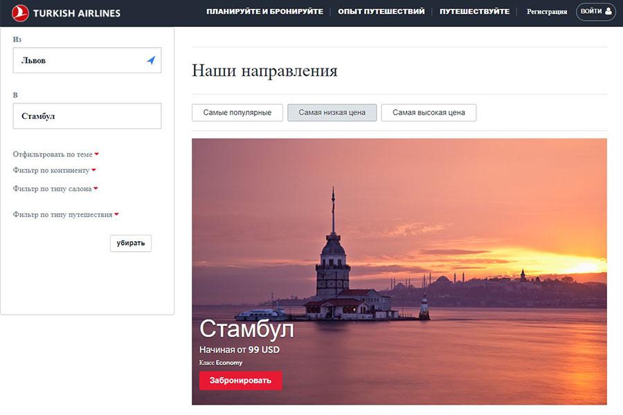 Дешёвые авиабилеты Стамбул - Львов Turkish Airlines