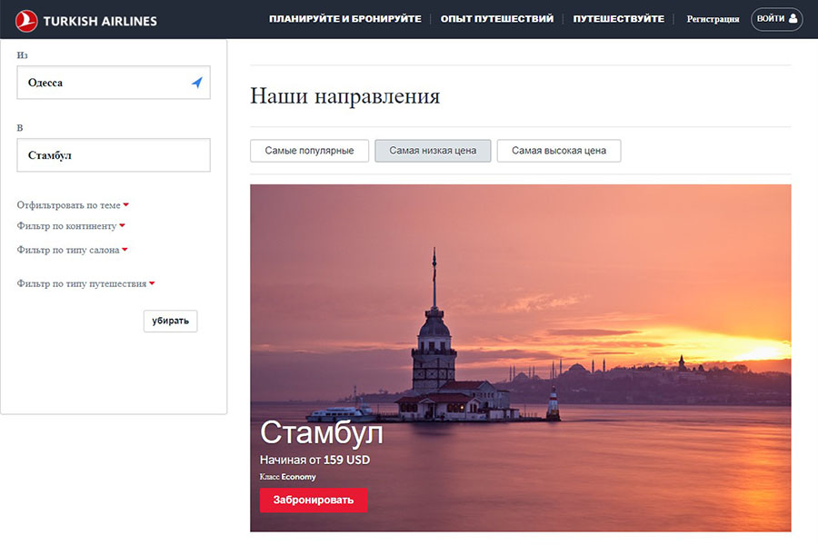 Стамбул - Одесса