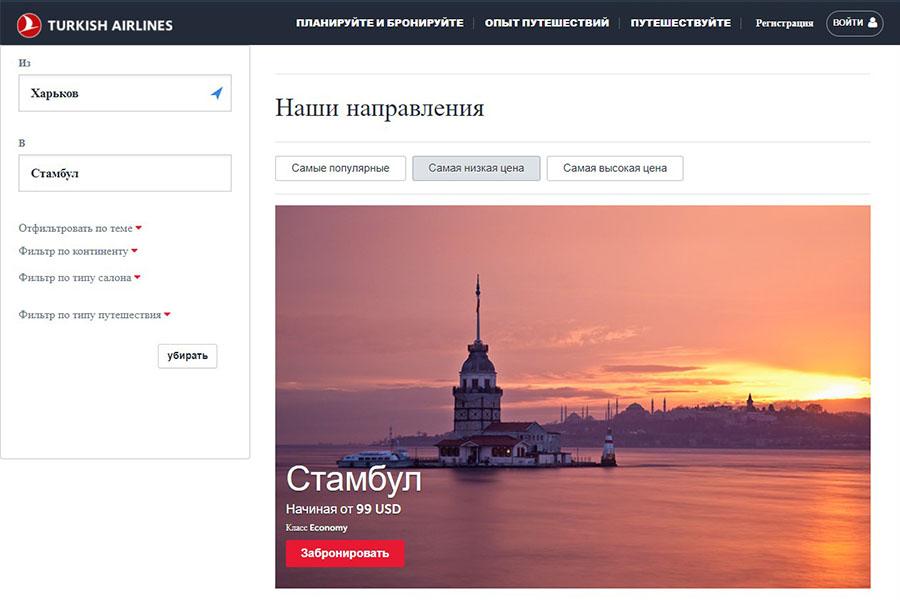 Дешёвые авиабилеты Стамбул - Харьков