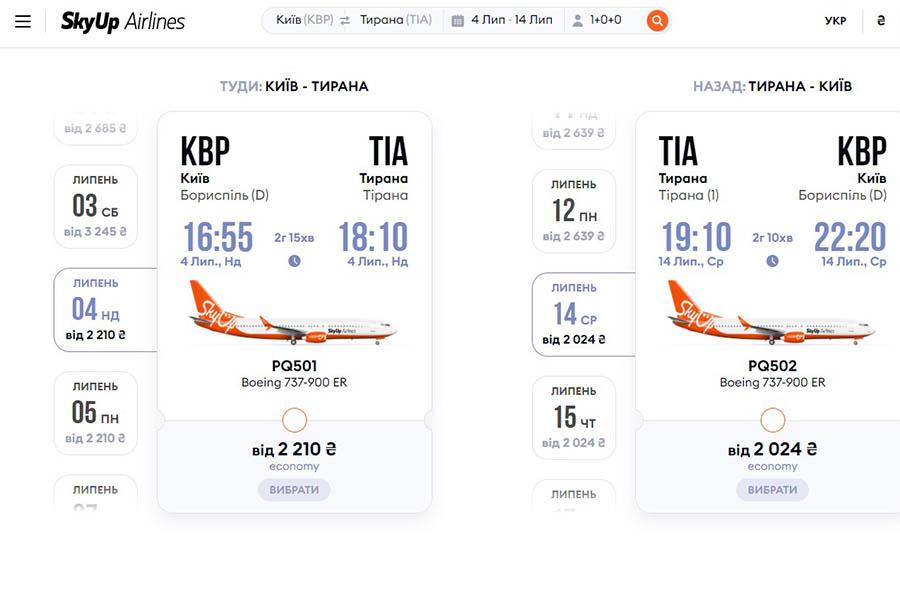 Билеты Киев Тирана
